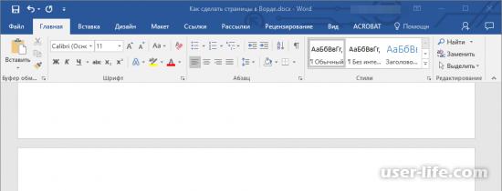 Как добавить страницу новую страницу в Ворде