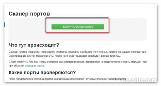 Сканирование проверка портов онлайн