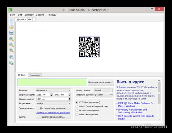 Программы для создания QR-кодов генераторы скачать бесплатно на русском