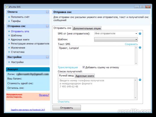 Программы для рассылки бесплатных СМС с компьютера на телефон скачать