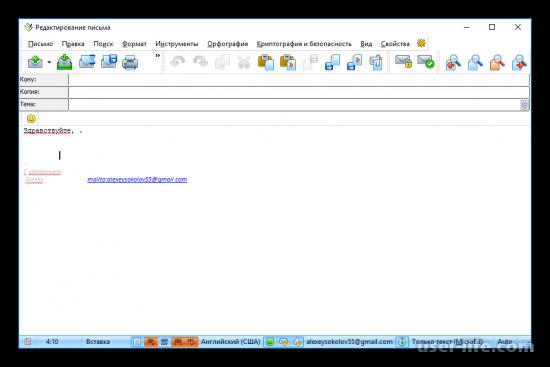 Программы для рассылки писем на email скачать бесплатно