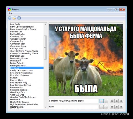 Программы для создания мем