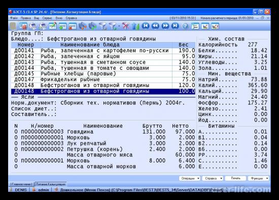 Программы для ведения бухгалтерского учета скачать бесплатно