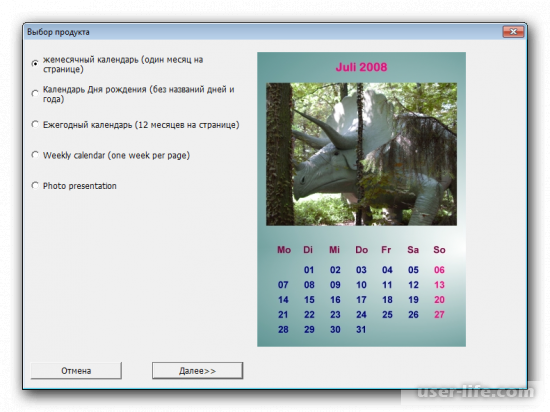 Программы для создания календарей  скачать бесплатно