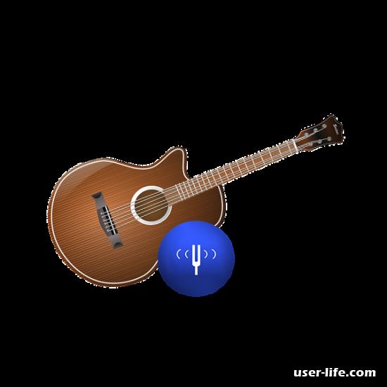 Программы для настройки гитары скачать бесплатно
