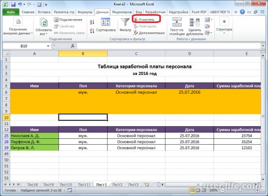 Расширенный фильтр в Excel