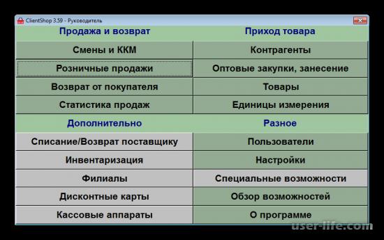 Программы для розничной торговли