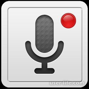 Программы для записи звука с микрофона скачать бесплатно