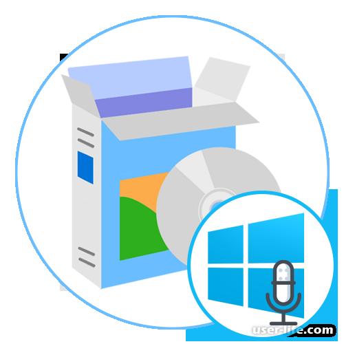 Программы для настройки микрофона на Windows 10 скачать