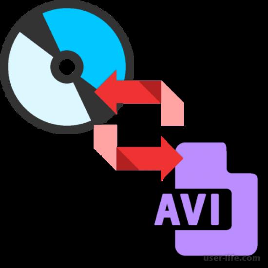 Как конвертировать формат DVD в AVI