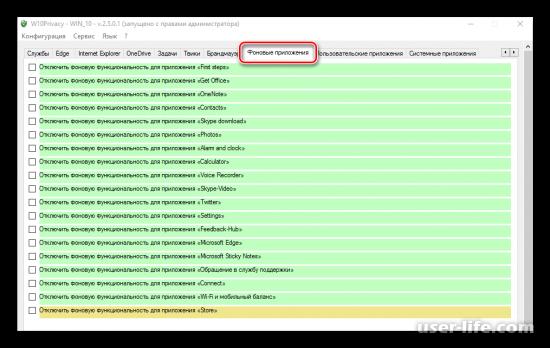Программы отключения ненужных программ в Windows 10