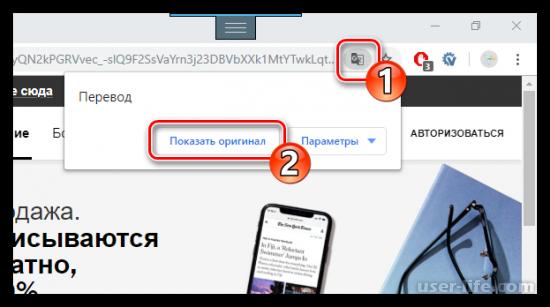 Как включить перевод страниц в Гугл Хром