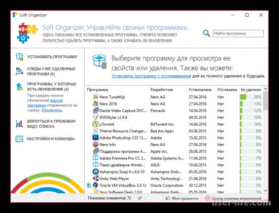 Программы удаления стандартных ненужных встроенных программ в Windows