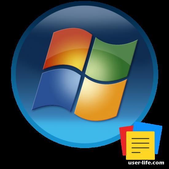 Гаджеты стикеров на рабочий стол Windows 7