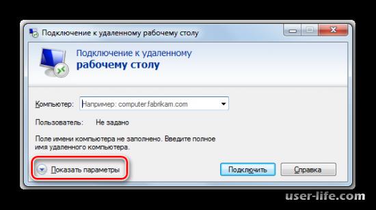 Настройка удаленного доступа Windows 7