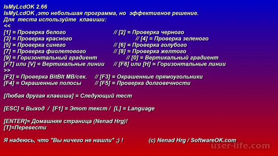 Программы для проверки монитора скачать бесплатно