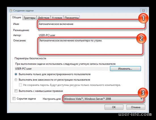 Автоматическое включение и выключение компьютера Windows