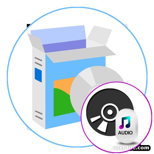 Программы для записи аудио СD дисков скачать бесплатно
