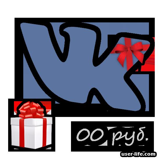 Бесплатные подарки в ВК