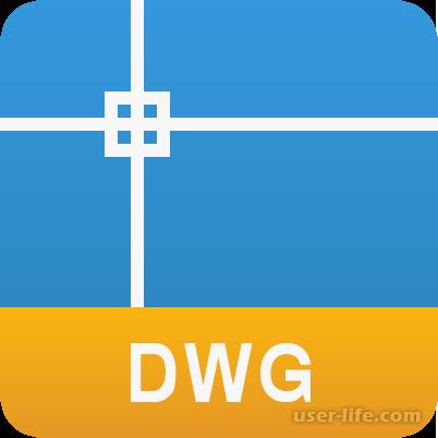 Как открыть формат файла DWG онлайн просмотр бесплатно