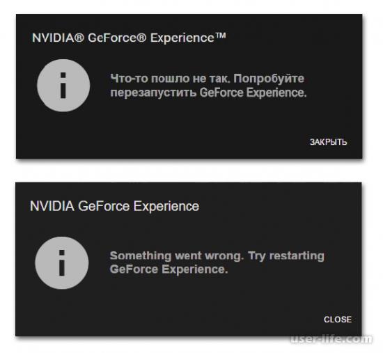 Не включается NVIDIA Geforce Experience выдает ошибку при запуске