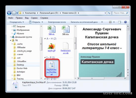 Чем открыть RTF файл