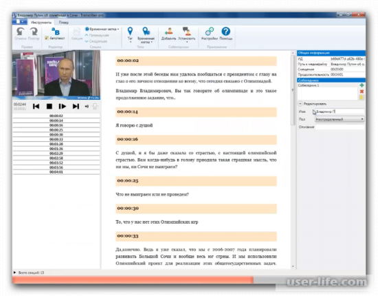 Программы для перевода голоса в текст