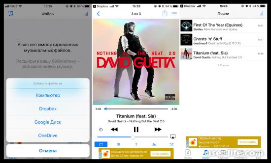 Приложения для скачивания музыки на Айфон
