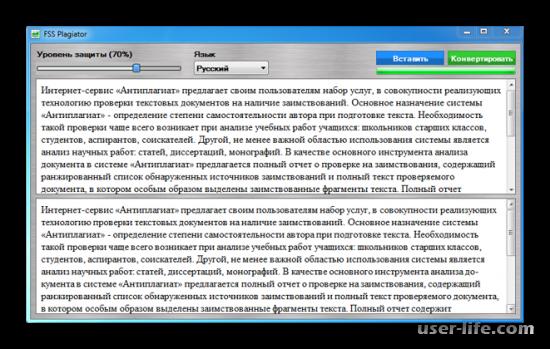 Программы для повышения уникальности текста