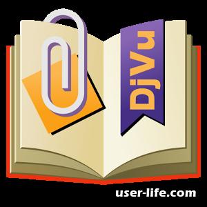 Программы для чтения DjVu