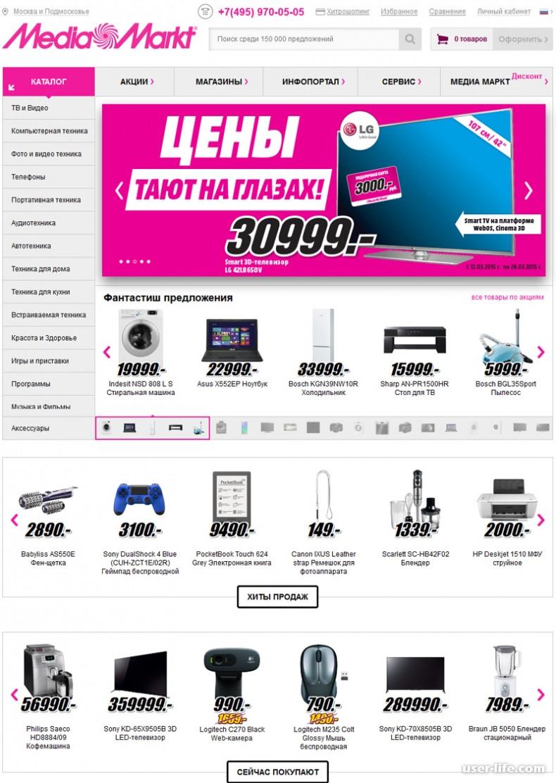 Магазин Бытовой Техники Москва Каталог