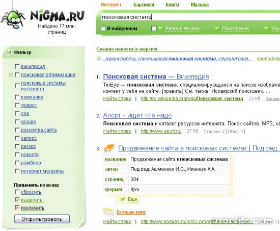 Нигма интеллектуальная поисковая система официальный сайт