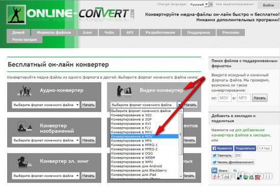Видео конвертеры онлайн на русском бесплатно