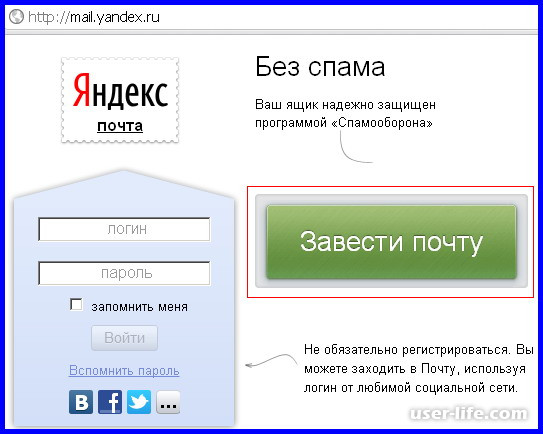 сделать емайл почту бесплатно регистрация официальный сайт