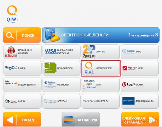 Как можно пополнить Киви кошелек: с карты мобильного телефона через Сбербанк онлайн в терминале МТС Мегафона Теле2