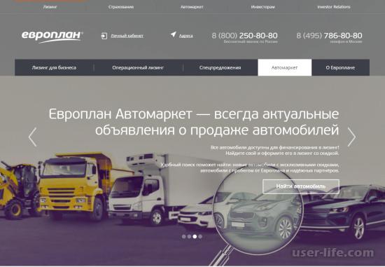 Европлан лизинг: официальный сайт личный кабинет продажа арестованных автомобилей б у с пробегом