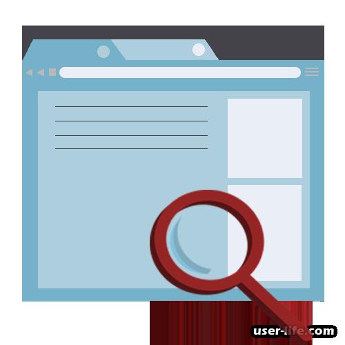 Поиск на странице в браузере