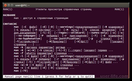 """Основные команды Linux в """"Терминале"""""""
