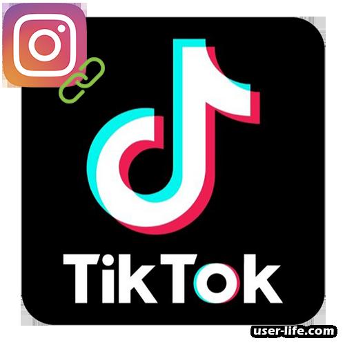 Как добавить Инстаграм в Тик Токе