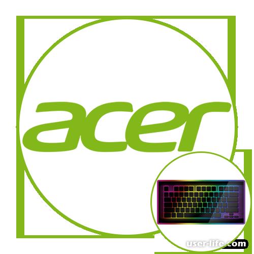 Как включить подсветку на клавиатуре ноутбука Acer