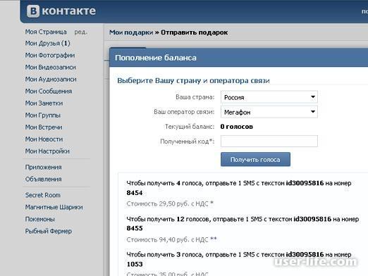 Как получить голоса Вконтакте легко быстро бесплатно заработать купить