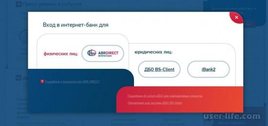 Как подключить интернет-банкинг (переводы оплата платежи)