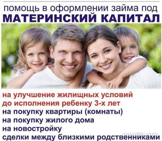 Материнский (семейный) капитал как получить оформить и использовать
