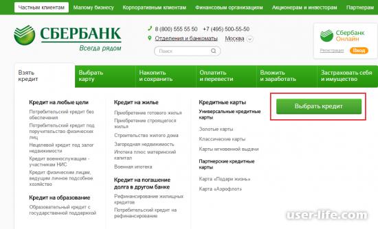 Как взять кредит в Сбербанке условия способы оформление онлайн на карту