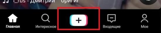 Как выложить видео в Тик Ток