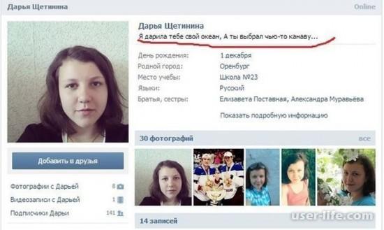 Что можно написать о себе на странице ВКонтакте статус кратко красиво