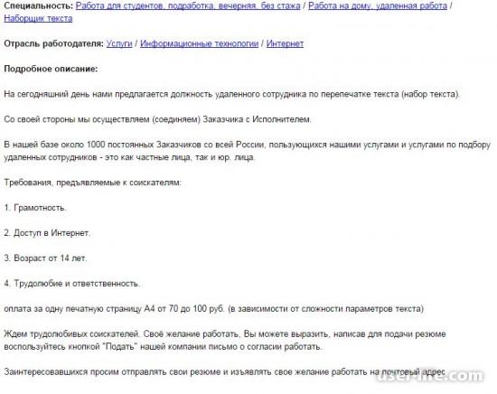 Работа на дому набор текста как заработать вакансии отзывы сайты советы