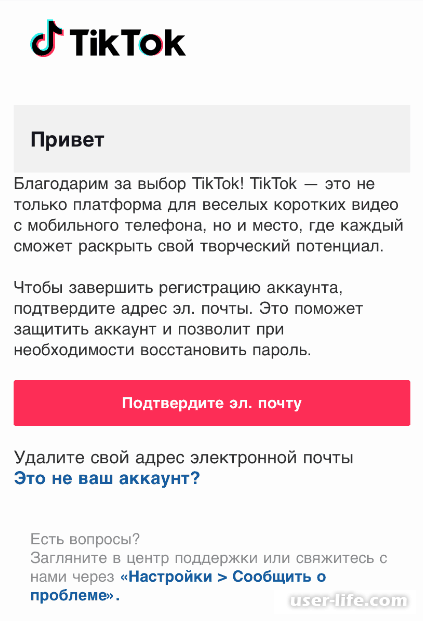Как зарегистрироваться в TikTok