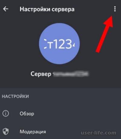 Как удалить аккаунт в Discord
