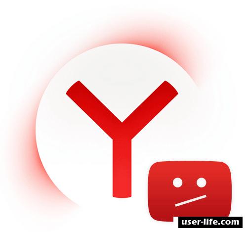Не работает YouTube на компьютере